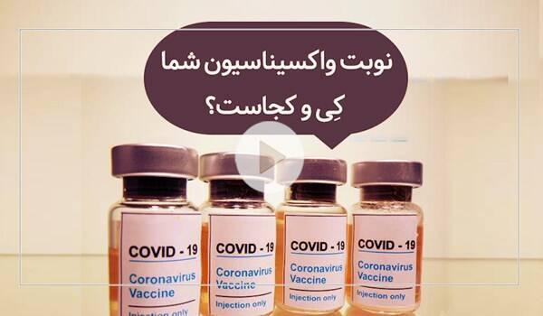 فیلم/ نوبت واکسیناسیون شما کِی و کجاست؟