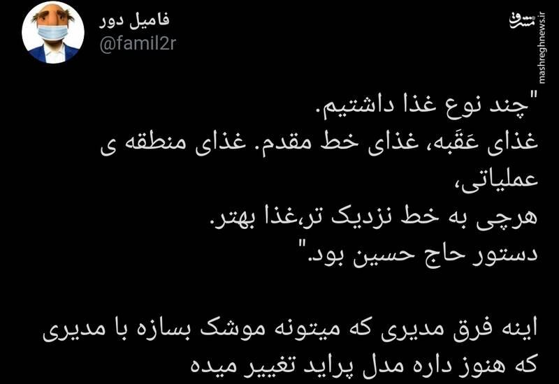 دستور شهید خرازی درباره درست کردن چند نوع غذا