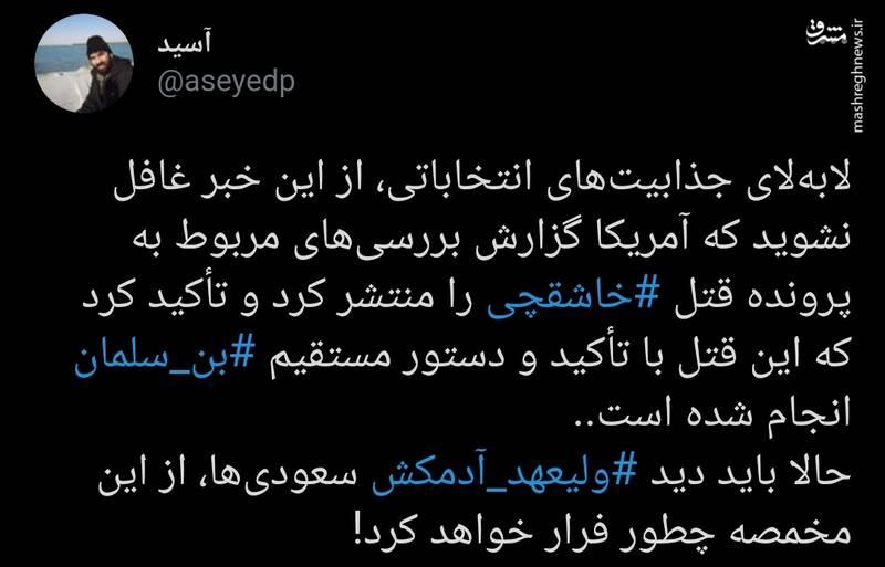 ولیعهد آدمکش سعودیها از این مخمصه چطور فرار خواهد کرد!