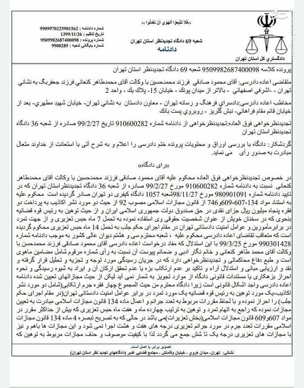 محمود صادقی به ۸ ماه حبس محکوم شد