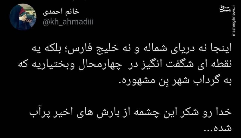 گردابی شگفتانگیز در چهارمحال وبختیاریه +فیلم
