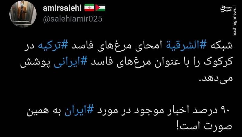 اقدام ضد ایرانی شبکه الشرقیه با استفاده از مرغهای فاسد ترکیه