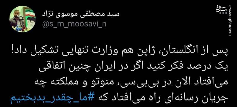 عکسالعمل رسانههای بیگانه به تشکیل وزارت تنهایی در ایران