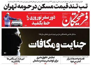 عکس/ صفحه نخست روزنامههای یکشنبه ۱۰ اسفند