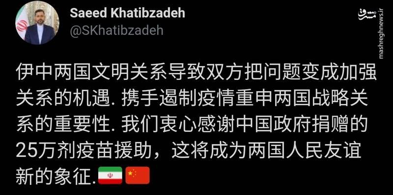 قدردانی وزارت خارجه از چین به خاطر اهدای واکسن کرونا
