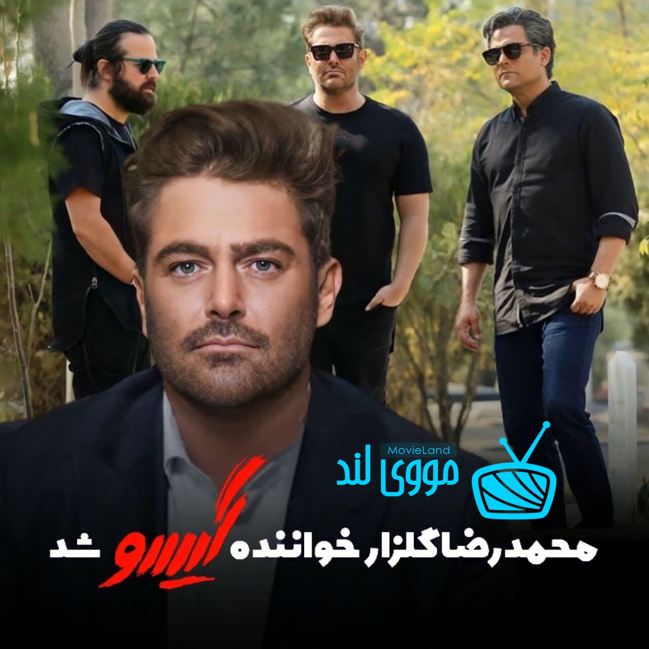 دانلود فیلم جدید – سریال گیسو در مووی لند – فیلم ایرانی و خارجی دوبله + پخش آنلاین
