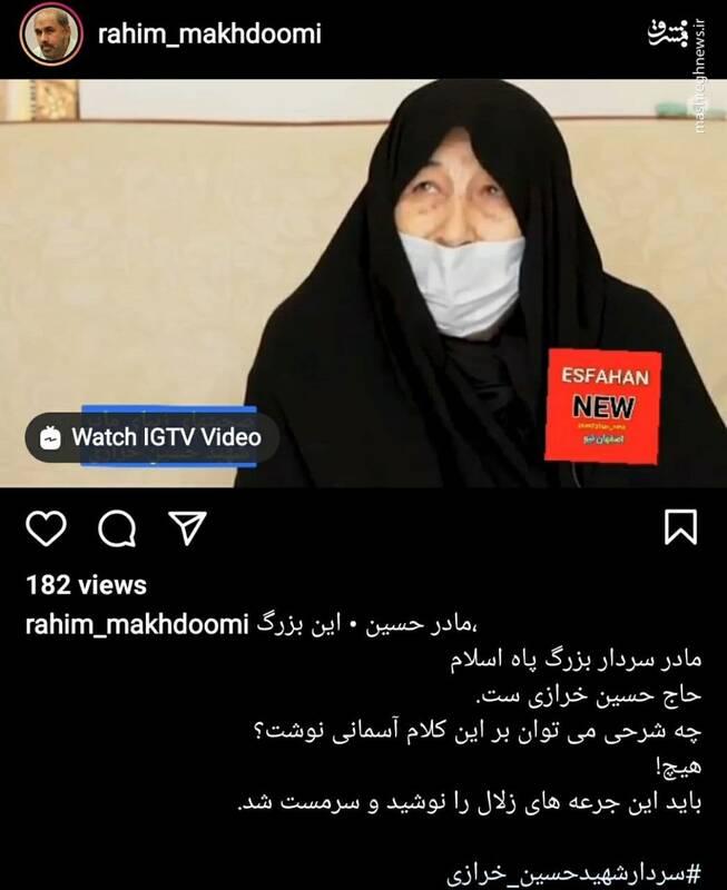 کلام آسمانی مادر شهید حسین خرازی +فیلم