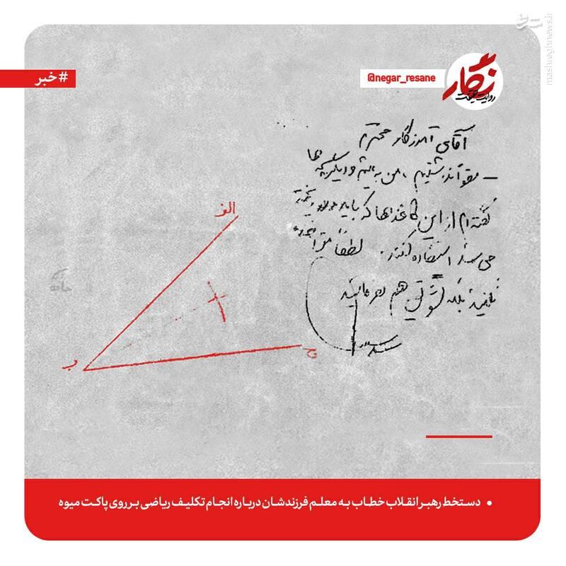 دستخط رهبر انقلاب خطاب به معلم فرزندشان +عکس