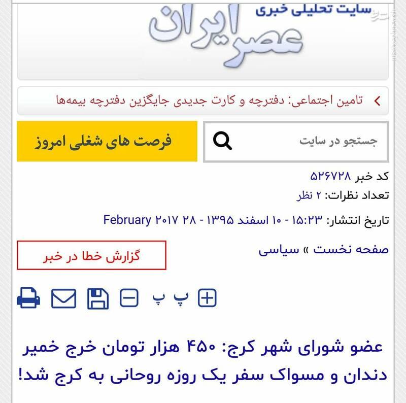 استعفایی که باید قابل توجه آقای روحانی باشد!