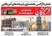 عکس/ صفحه نخست روزنامههای سهشنبه ۱۲ اسفند
