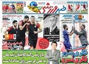 عکس/ تیتر روزنامههای ورزشی سهشنبه ۱۲ اسفند