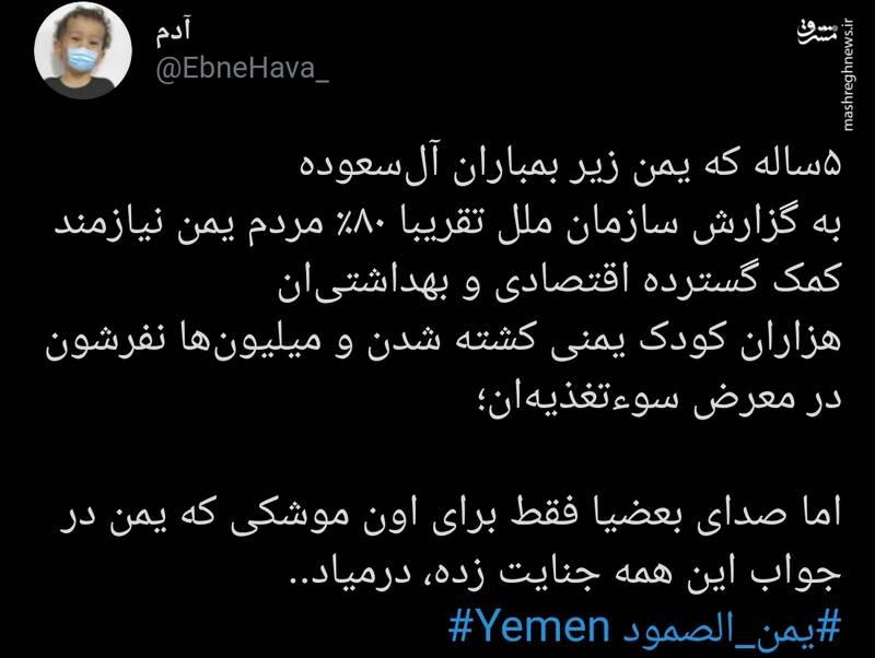 چرا صدای بعضیها فقط برای موشک یمن در میاد؟