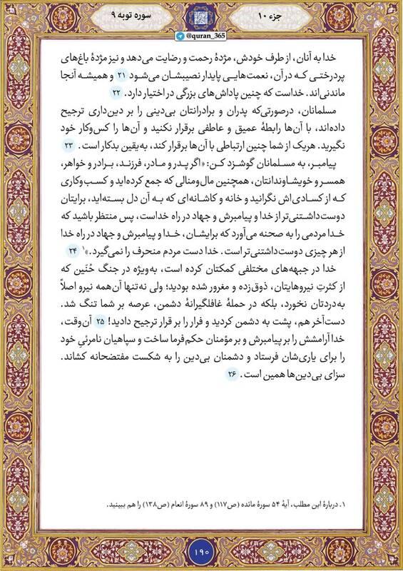 """شروع صبح با """"قرآن کریم""""؛ صفحه ۱۹۰+صوت"""