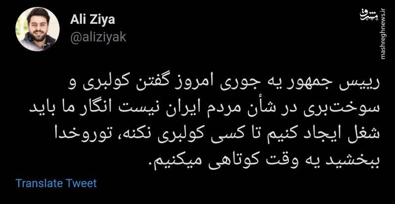 آقای روحانی! ببخشید برای کارآفرینی کوتاهی کردیم