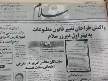 اگر میخواهید شورش نشود؛ ما را تأیید صلاحیت کنید! / کمیته صیانت از آراء حمله به جمهوریت نظام بود
