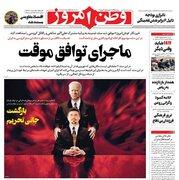 عکس/ صفحه نخست روزنامههای چهارشنبه ۱۳ اسفند