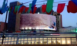 عکس/ رونمایی از دیوارنگاره جدید میدان ولیعصر(عج)