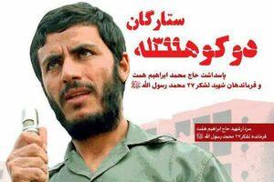 فردا؛ سالگرد شهادت «حاج همت» در تهران