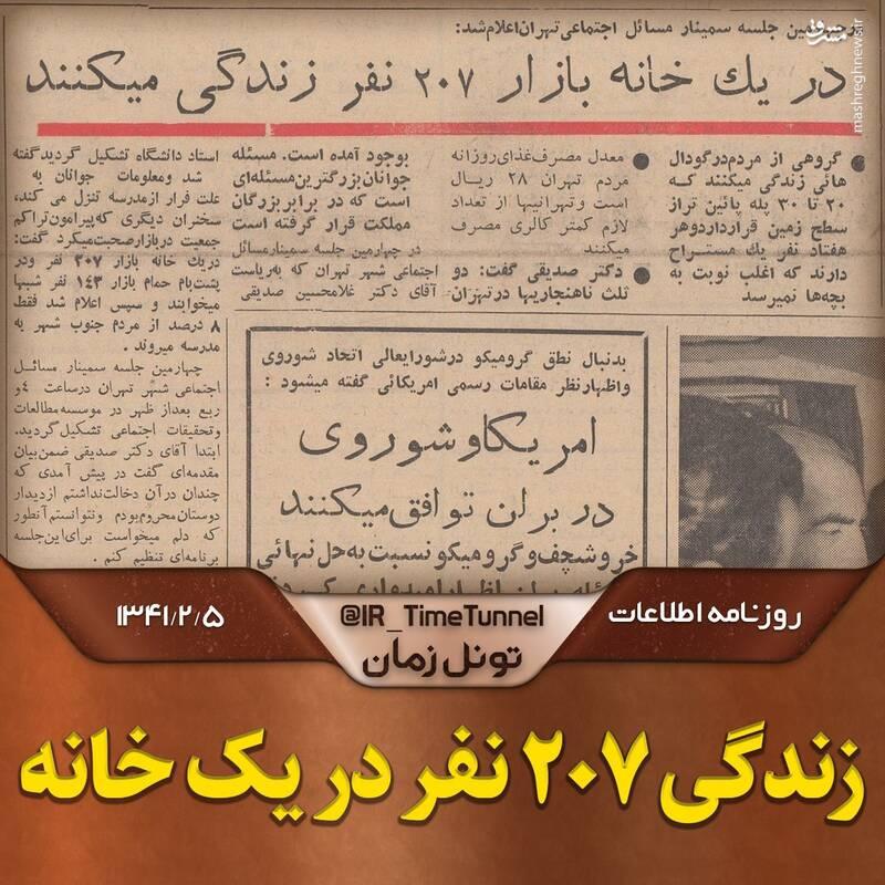 گوشهای از وضعیت پایتخت ایران در دوره با شکوه پهلوی!