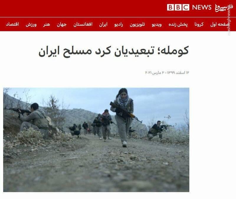 رپورتاژ بیبیسی برای یک گروه تروریستی