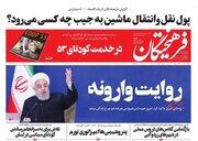 عکس/ صفحه نخست روزنامههای پنجشنبه ۱۴ اسفند