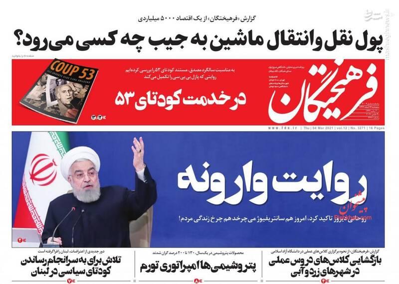 عکس/ صفحه نخست روزنامههای پنجشنبه 14 اسفند