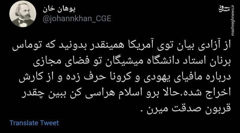 اسلام هراسی کن ببین چقدر قربون صدقت میرن