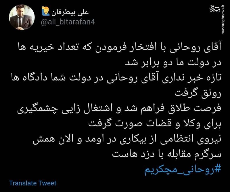 آقای روحانی برای این حجم اشتغالزایی مچکریم!