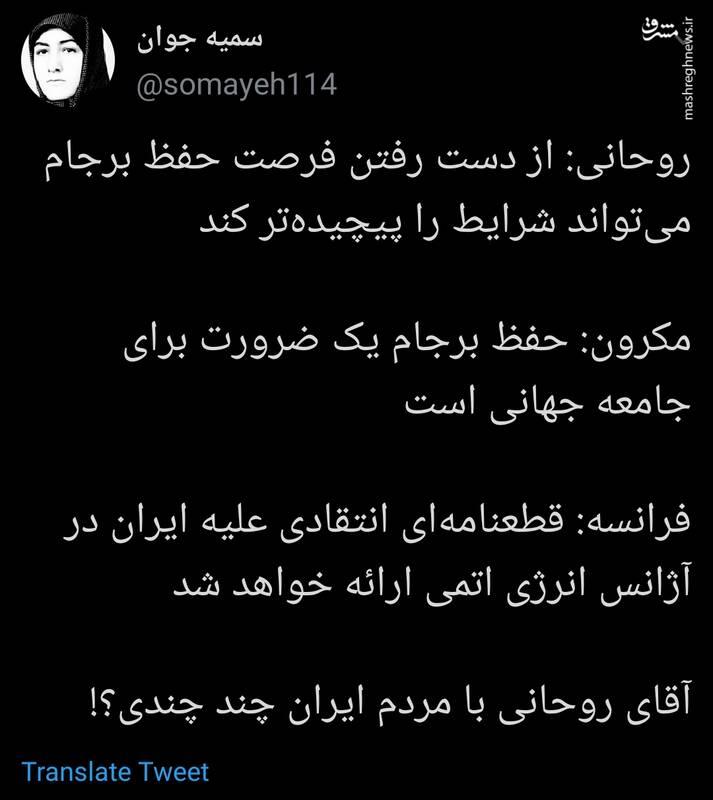 آقای روحانی با مردم ایران چند چندی؟