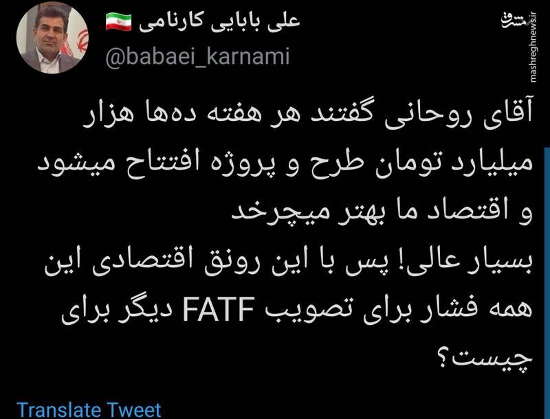 این همه فشار برای تصویب FATF دیگر برای چیست؟