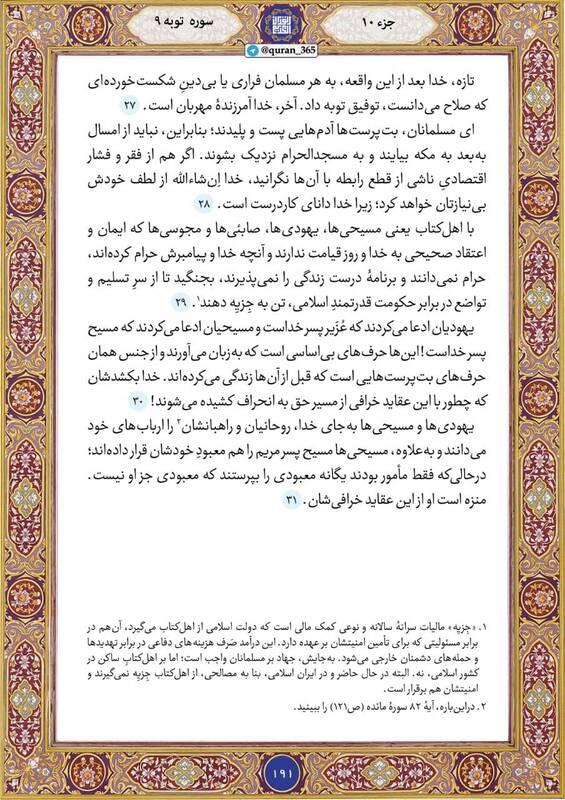"""شروع صبح با """"قرآن کریم""""؛ صفحه ۱۹۱+صوت"""