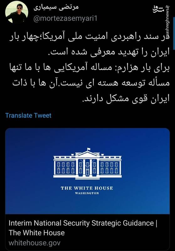 مشکل آمریکا با ایران تنها توسعه هستهای نیست