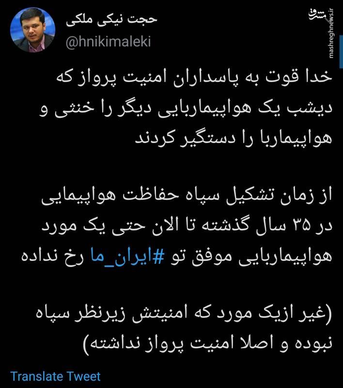 قدردانی سخنگوی ستاد فرمان امام از پاسداران امنیت پرواز