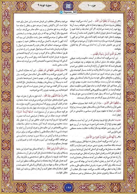 """شروع صبح با """"قرآن کریم""""؛ صفحه ۱۹۲+صوت"""