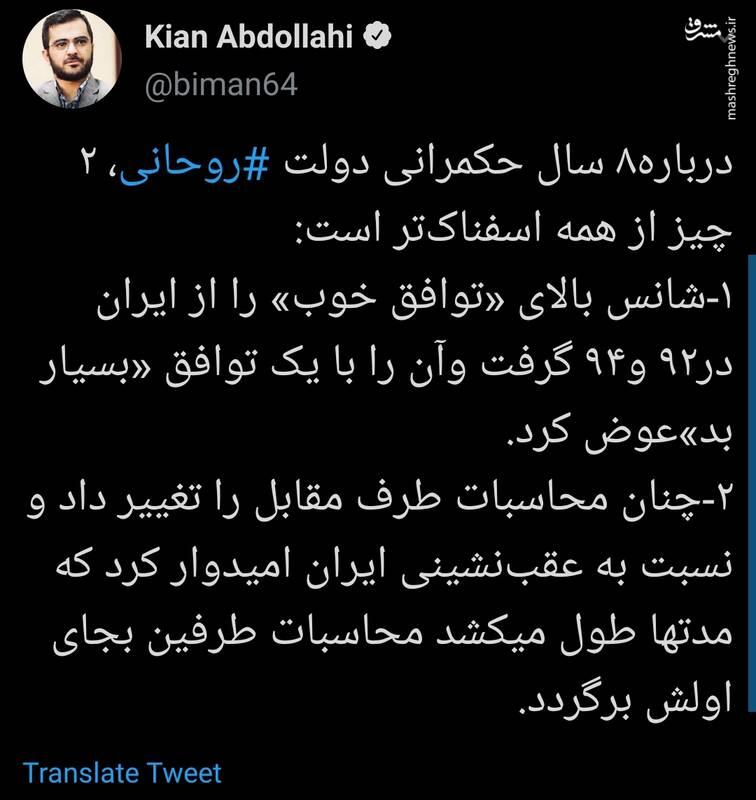 ۲ مورد از اسفناک ترین اقدامات دولت روحانی