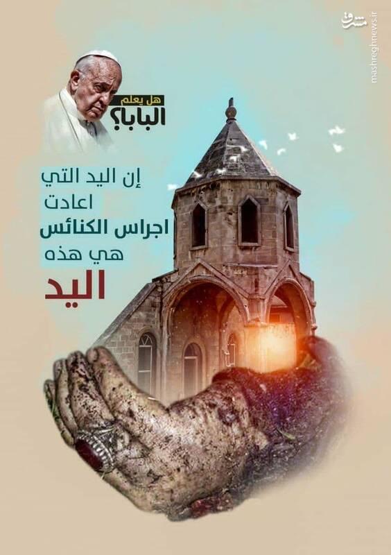 پوستر جالب کاربران عراقی در آستانه ورود پاپ به بغداد