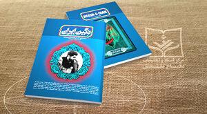 «نگین ایران» منتشر شد