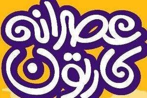 رقابت ۸۰ کارتونیست ایرانی و کشورهای حوزه نوروز - کراپشده