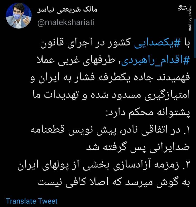 دستاورد فعلی قانون اقدام راهبردی برای ایران