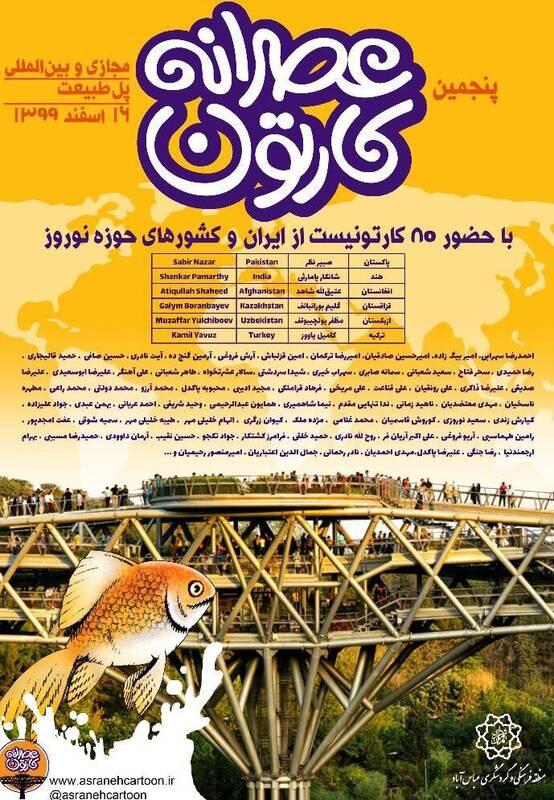 رقابت ۸۰ کارتونیست ایرانی و کشورهای حوزه نوروز