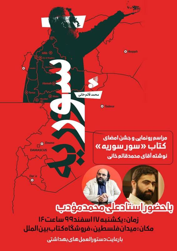 قرائتهای رسمی از جنگ سوریه و داعش را دور بریزید!
