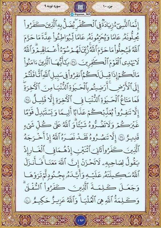 """شروع صبح با """"قرآن کریم""""؛ صفحه ۱۹۳+صوت"""
