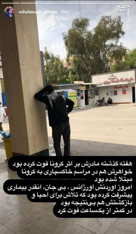 عکسی تکان دهنده از وضعیت کرونا در خوزستان