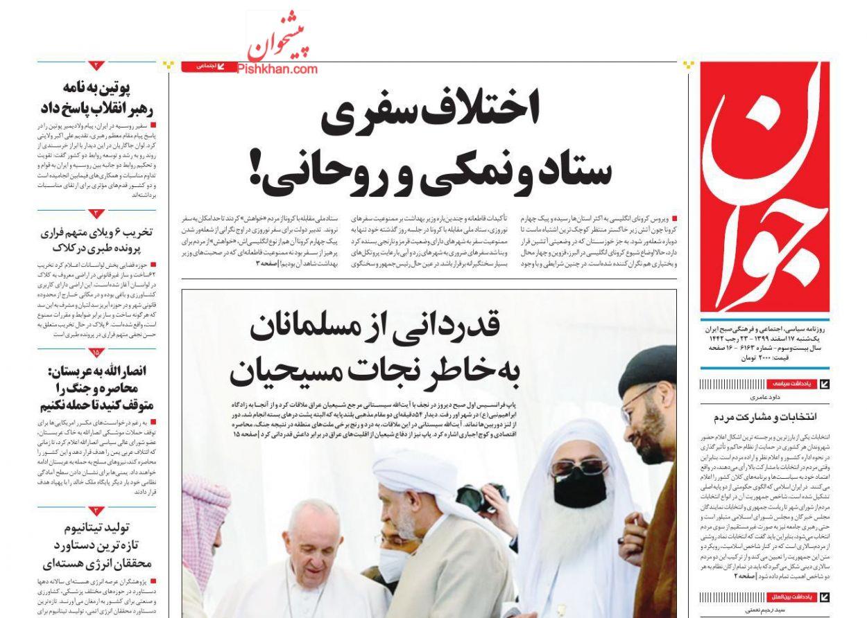تعاون؛ نسخه فراموششده اقتصاد ایران/ بایدن  در چنبره  «ترامپیسم»
