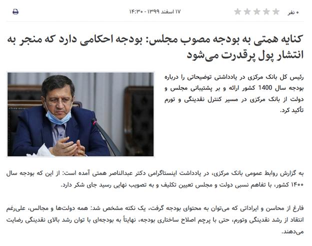 عامل نقدینگی و تورم، نگرانی مصوبه مجلس شد +نمودار