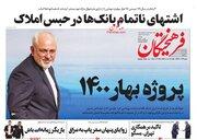 عکس/ صفحه نخست روزنامههای یکشنبه ۱۷ اسفند