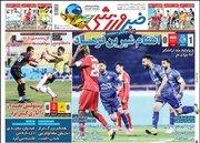 عکس/ تیتر روزنامههای ورزشی یکشنبه ۱۷ اسفند