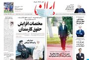 پیوستن به FATF مهم تر از لغو تحریم هاست!/ روزنامه شرق: دولت روحانی، «دولت سست» است