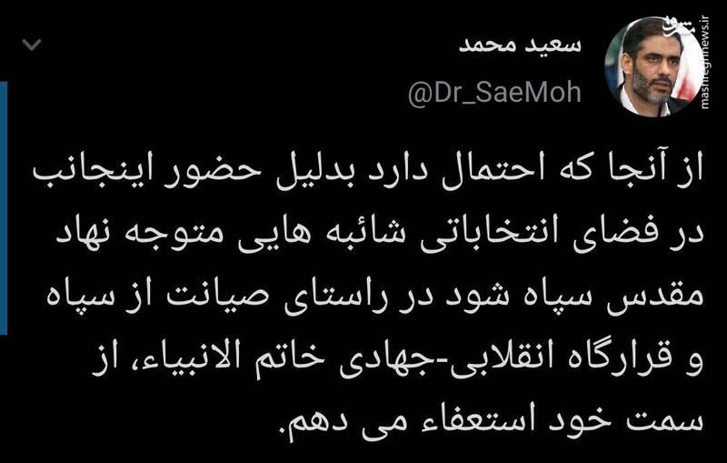 اولین توییت سعید محمد بعد از استعفا