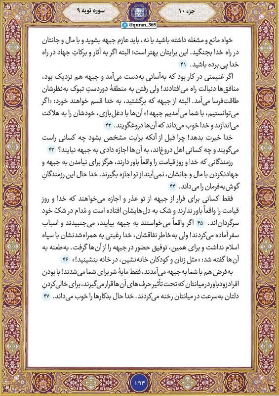 """شروع صبح با """"قرآن کریم""""؛ صفحه ۱۹۴+صوت"""